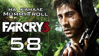 Far Cry 3 (58 серия). Палач для младшего брата.