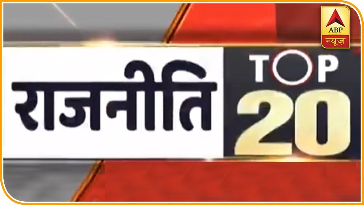 फटाफट देखिए राजनीति से जुड़ी 20 बड़ी खबरें | ABP News Hindi