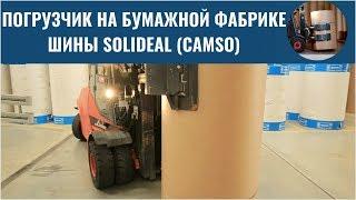 Погрузчик на бумажной фабрике - шины Solideal (Camso)(, 2017-08-09T05:36:25.000Z)