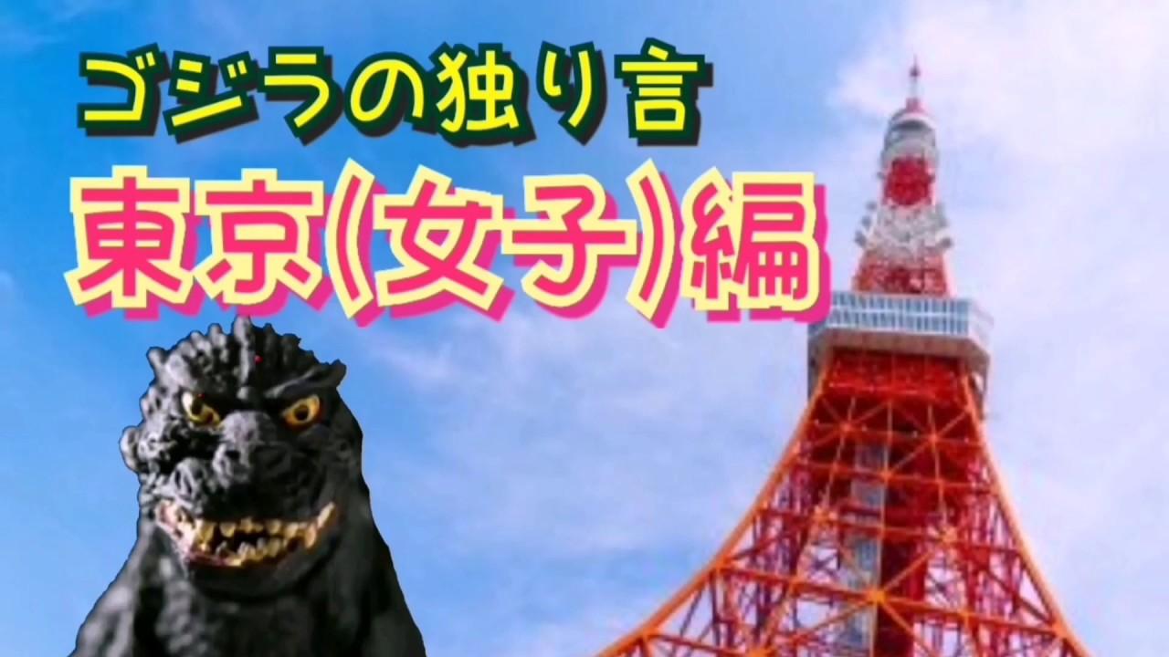 福島 編 ゴジラ の 独り言