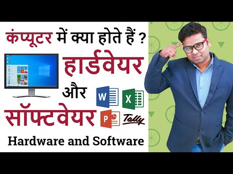 Computer Hardware And Software Explain In Hindi | सॉफ्टवेयर और हार्डवेयर | My Computer Course