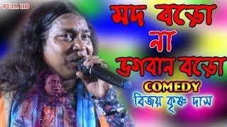মদ বড়ো না ভগবান বড়ো !! purulia comedy !! purulia dialogue2019 !! bijoy krishno das !! BNC PRODUCTION
