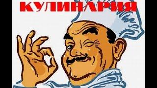 Видеоуроки о Кулинарии - Kulinarjia (TutorВit .org)