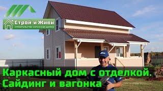 видео Отделка каркасного дома внутри