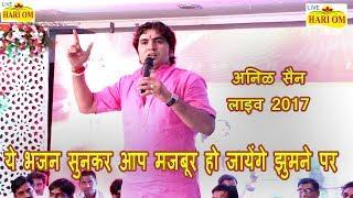 ये भजन सुनकर आप मजबूर हो जायेंगे झुमने पर I Rajasthani Bhajan I Anil Sen I Superhit Hindi Song 2017