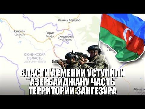 Власти Армении уступили Азербайджану часть территории Зангезура .  Генерала Мурадова могут заменить.