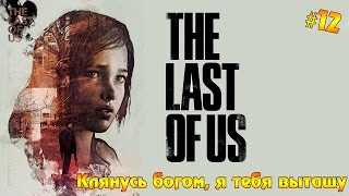 The Last of Us Прохождение #12 - Клянусь богом, я тебя вытащу