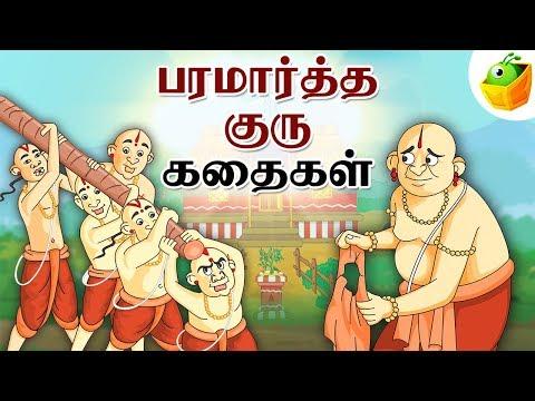 Paramartha Guru Stories (பரமார்த்த குரு) | Full Collection in Tamil | Tamil Stories for Kids
