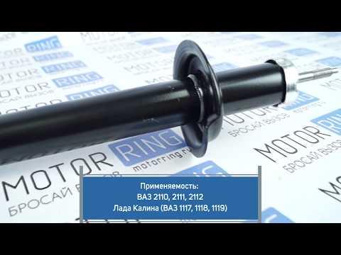 Амортизатор подвески задней на ВАЗ 2110-2112, Лада Калина   MotoRRing.ru