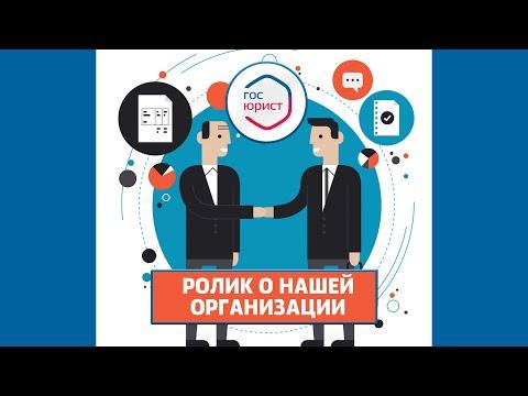 Компания ГосЮрист - презентационный ролик