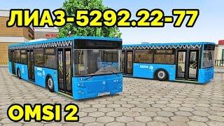 Скачать OMSI 2 Обзор автобуса ЛиАЗ 5292 22 77
