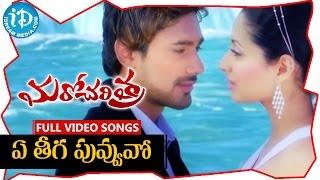 Ye Teega Puvvuno Video Song - Maro Charitra Songs  || Varun Sandesh, Anita || Mickey J Meyer