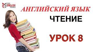 Правила чтения АНГЛИЙСКИЙ ЯЗЫК. Курс читать с нуля. Урок 8.