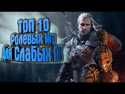 ТОП 10 ИГРЫ ДЛЯ СЛАБЫХ ПК 2016 ( РПГ )  #28