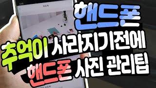 스마트폰 사진 관리 정리 및 손쉬운 앨범 만들기 꿀팁 …