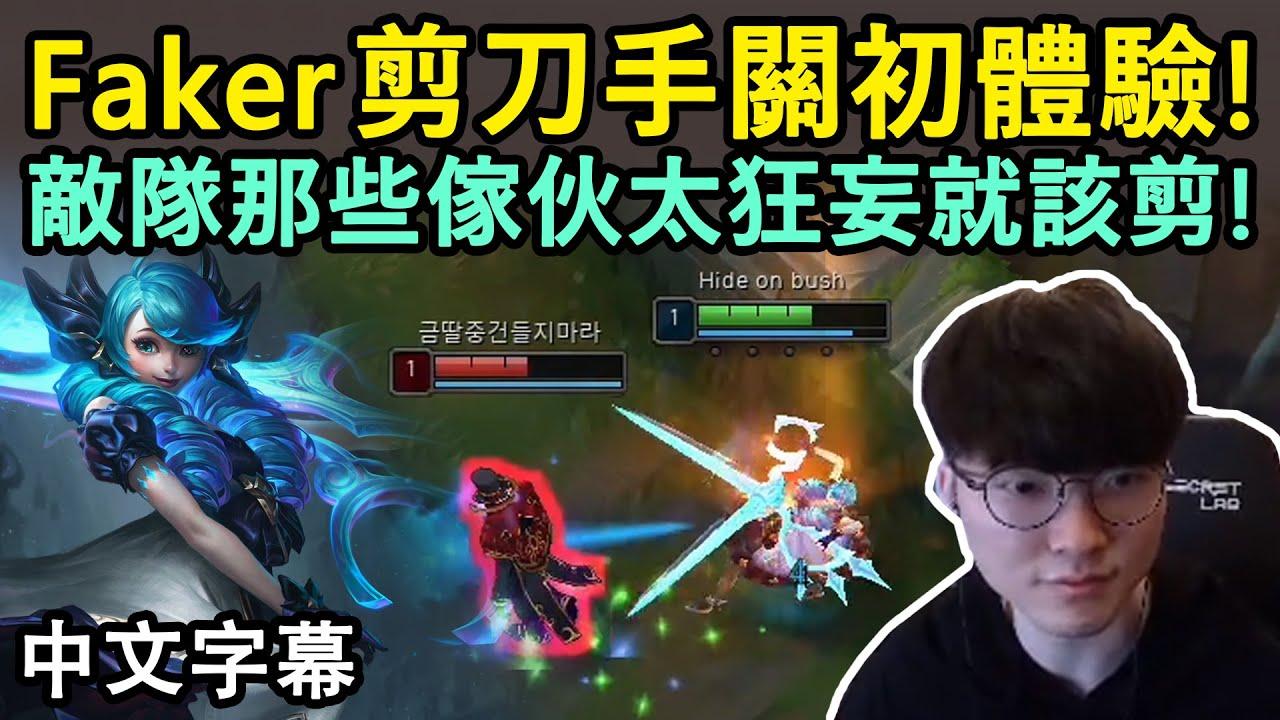 T1 Faker 關☆初體驗! 敵隊太狂妄就該剪! (中文字幕)