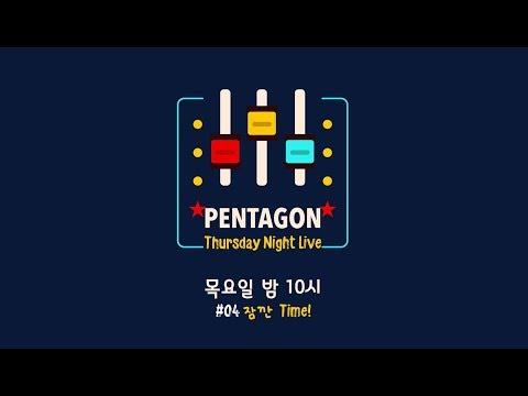 펜타곤의 TNL (PENTAGON : Thursday Night Live) - #04 잠깐 Time