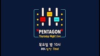 펜타곤의 TNL PENTAGON Thursday Night Live 04 잠깐 Time