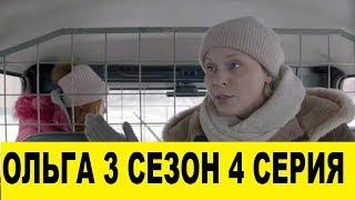 Ольга 3 сезон 4 серия смотреть онлайн анонс