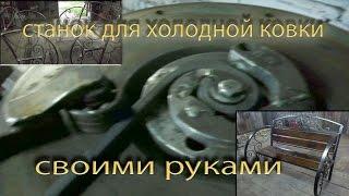 Станок для холодной ковки своими руками.(Свой станок для холодной ковки сделал из металлолома с помощью болгарки и сварки. На этом станке можно изго..., 2015-07-09T08:01:46.000Z)