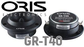 Обзор рупорных твитеров Oris GR-T40. Сравнение. Отзыв. Рекомендации по срезам