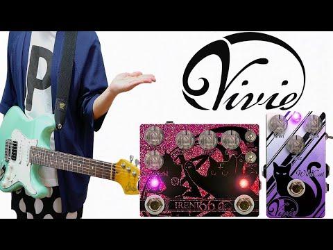 """Vivie """"IRENE66""""+""""WildCat"""" Pedals Review 【VivieのIRENE66とWildCatをギター弾いてみた】"""