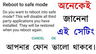 আপনার ফোনটি ভালো থাকবে অবাক করা একটি সেটিং । Android Safe Mode