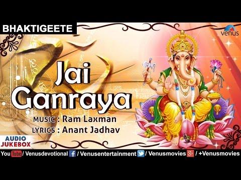 Jai Ganraya (जय गणराया) - Sukhkarta He Dukhharta : Marathi Bhaktigeete | Audio Jukebox