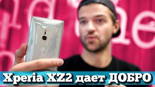 Xperia XZ2/XZ2 Compact - Наконец КРАСИВО