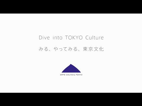 "Arts Council Tokyo Promotion Movie ""Dive into TOKYO Culture"""