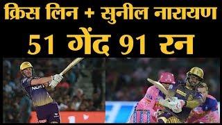 KKR vs RR   Sunil Narine और Chris Lynn ने Rajasthan Royals की सारी उम्मीदों पर पानी फेर दिया