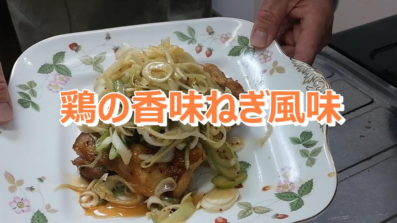 上沼 恵美子 おしゃべり クッキング 鶏肉