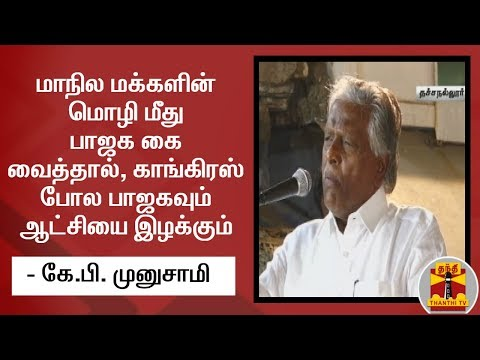 #Language #BJP #KPMunusamy | #HindiImposition   மாநில மக்களின் மொழி மீது பாஜக கை வைத்தால், காங்கிரஸ் போல பாஜகவும் ஆட்சியை இழக்கும் - கே.பி. முனுசாமி  Uploaded on 17/09/2019 :   Thanthi TV is a News Channel in Tamil Language, based in Chennai, catering to Tamil community spread around the world.  We are available on all DTH platforms in Indian Region. Our official web site is http://www.thanthitv.com/ and available as mobile applications in Play store and i Store.   The brand Thanthi has a rich tradition in Tamil community. Dina Thanthi is a reputed daily Tamil newspaper in Tamil society. Founded by S. P. Adithanar, a lawyer trained in Britain and practiced in Singapore, with its first edition from Madurai in 1942.  So catch all the live action @ Thanthi TV and write your views to feedback@dttv.in.  Catch us LIVE @ http://www.thanthitv.com/ Follow us on - Facebook @ https://www.facebook.com/ThanthiTV Follow us on - Twitter @ https://twitter.com/thanthitv