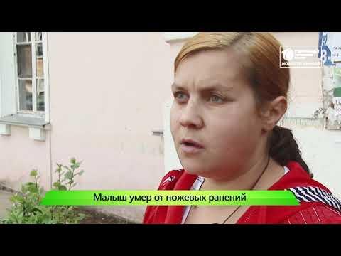 ШОК  Ребенка убили во время пьянки  Новости Кирова 15 08 2019