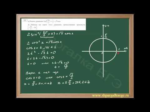 Как находить корни уравнения на заданном промежутке