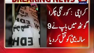 Karachi: Father Kills 9-Year-Old Daughter