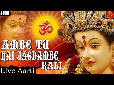 Ambe Tu Hai Jagdambe Kali Aarti   अम्बे तू है जगदम्बे काली   Latest Ambe Mata Aarti 2018   #Bhakti