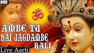 Ambe Tu Hai Jagdambe Kali Aarti | अम्बे तू है जगदम्बे काली | Latest Ambe Mata Aarti 2018 | #Bhakti