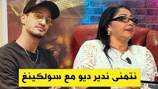 مابيناتنا - ملكة الراي #الزهوانية : أتمنى عمل ديو مع