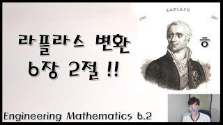 크레이직 공업수학 연습문제 셔틀~! 연습문제 6장 2절