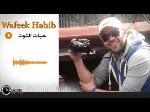 Wafeek Habib - 7abat Al Toot 2014