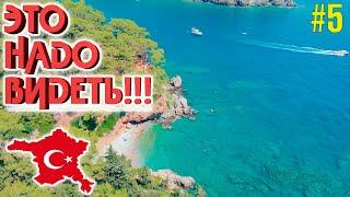 НЕТ СЛОВ! Это надо видеть!!! Райская бухта , Фазелис. Чамьюва Кемер Турция отдых 2019.
