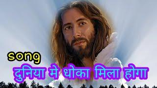 Duniya me Dhoka Mila hoga. Singer: Ashok Masih.