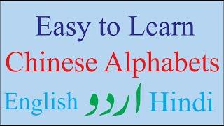 Chinese language in Urdu Hindi basic Alphabets Lesson 1