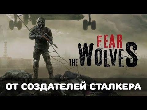 НОВАЯ ИГРА ОТ РАЗРАБОТЧИКОВ СТАЛКЕРА. FEAR THE WOLVES
