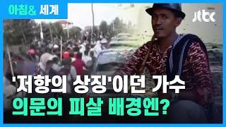 피살된 가수 훈데사, '저항의 상징' 인물…유혈시위는 부족 갈등 때문? / JTBC 아침&