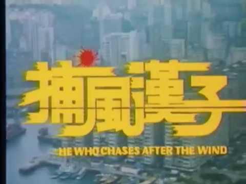 Anh Hùng Nhiệt Lệ-Châu Tinh Trì Catch Wind Man 1988