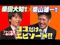 【競馬】柴田大知&柴山雄一騎手 しゃべくり!激白!プレミアムトークショー