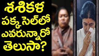 Do You Know Sasikala Jail mate? | Tamil Nadu | Latest News | Friday Poster