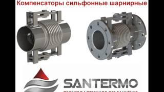 Компенсаторы сильфонные фланцевые(, 2014-05-20T11:20:08.000Z)